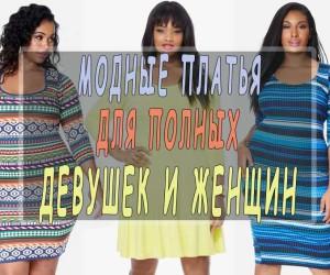 modnye-platya-dlya-polnyx