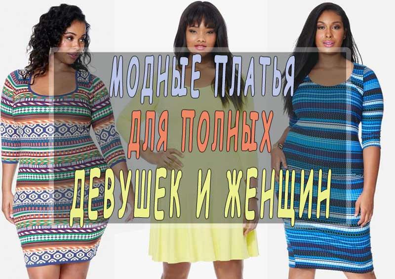 8c16fc3f4f8e41d Модные платья для полных женщин: фасоны и модели
