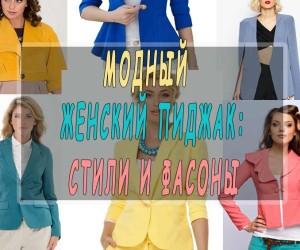 Стили и фасоны женского пиджака