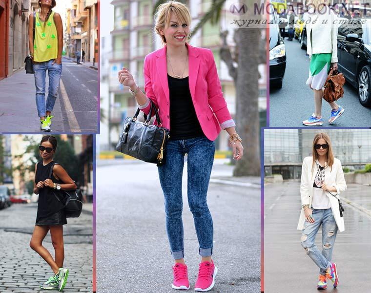 Яркие кроссовки: с чем носить