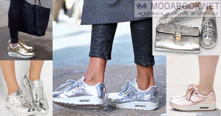 Блестящие кроссовки: с чем носить