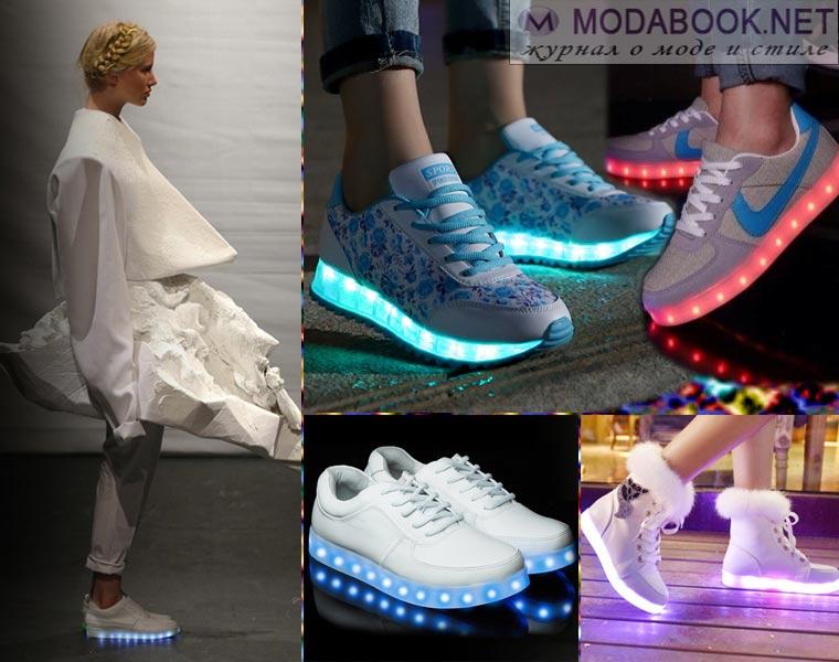 Светящиеся кроссовки — модный тренд