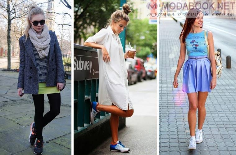 С чем носить женские кроссовки