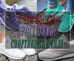 С чем носить женские кроссовки: спортивный стиль