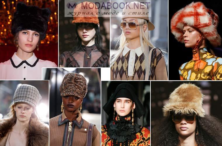 Модные шапки зима 2018